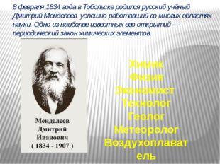 8 февраля 1834 года в Тобольске родился русский учёный Дмитрий Менделеев, усп