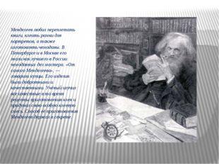 Менделеев любил переплетать книги, клеить рамки для портретов, а также изгото