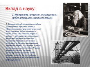 Вклад в науку: Дмитрием Менделеевым была создана схема дробной перегонки нефт