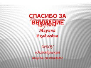 Автор презентации: Щербина Марина Яковлевна МБОУ «Октябрьская школа-гимназия»