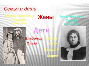 Семья и дети Феозва Никитична Лещева Первая жена Жены Анна Ивановна Попова Вт