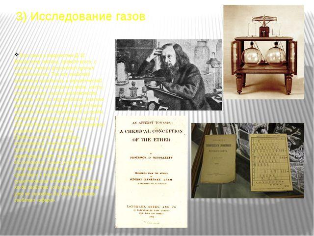 Эта тема в творчестве Д. И. Менделеева связана, прежде всего, с поиском учёны...