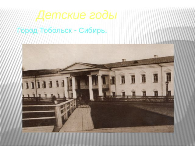 Город Тобольск - Сибирь. Детские годы