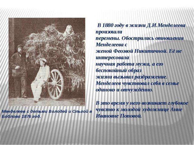 В 1880 году в жизни Д.И.Менделеева произошли перемены. Обострились отношения...