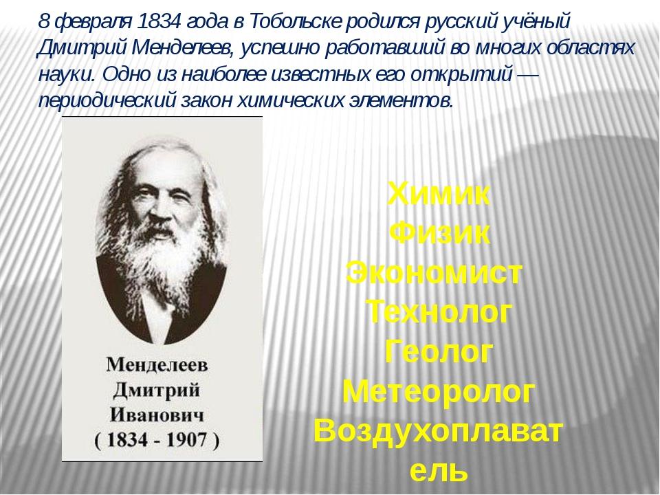 8 февраля 1834 года в Тобольске родился русский учёный Дмитрий Менделеев, усп...