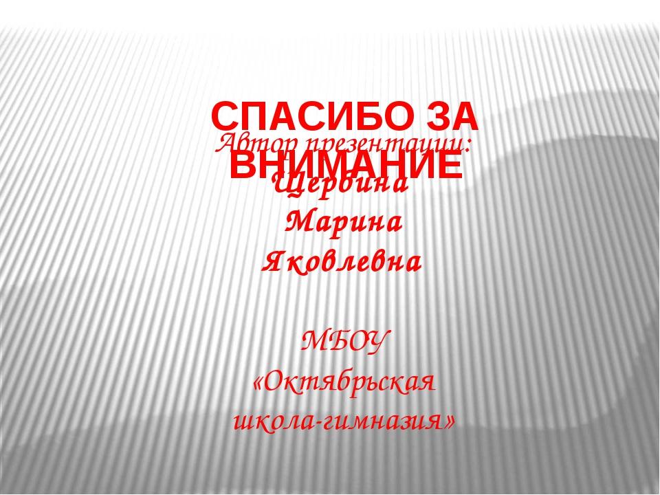 Автор презентации: Щербина Марина Яковлевна МБОУ «Октябрьская школа-гимназия»...