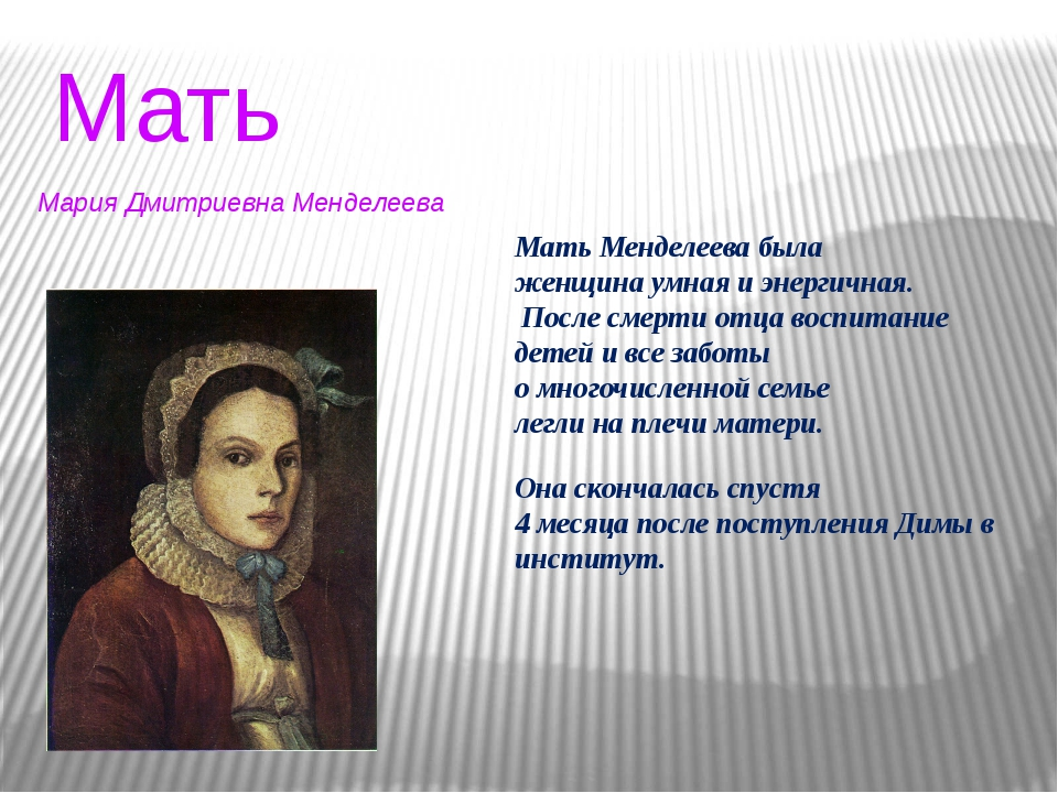 Мать Мария Дмитриевна Менделеева Она скончалась спустя 4 месяца после поступл...