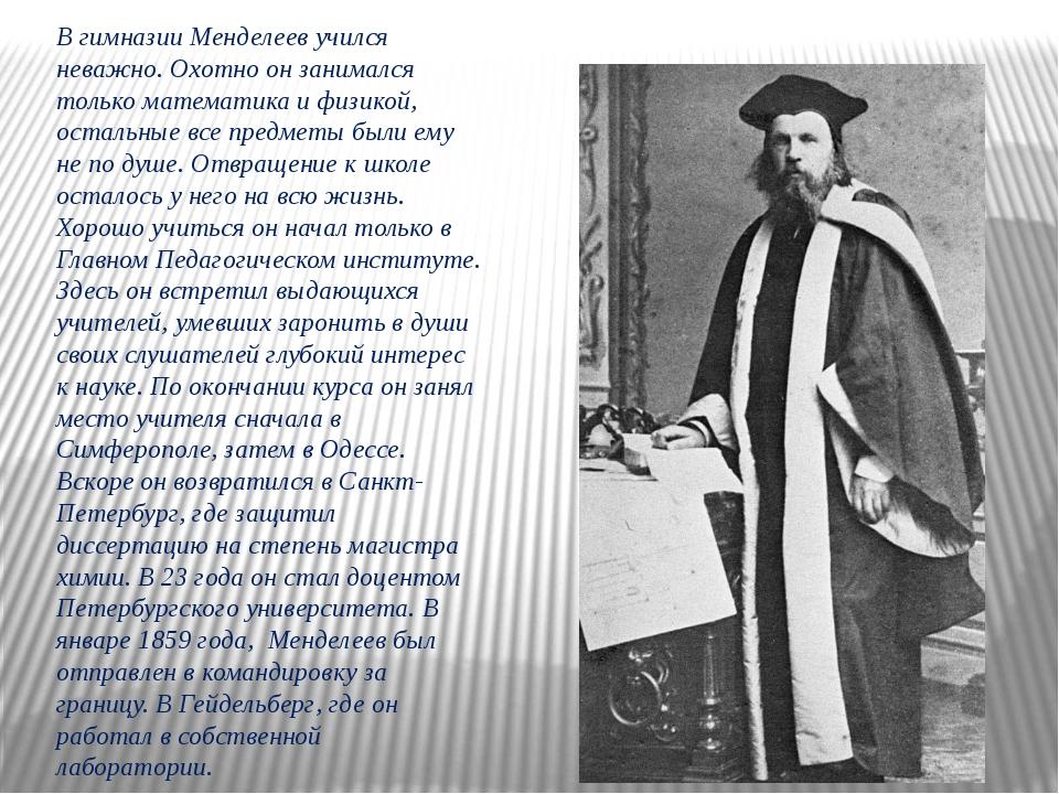 В гимназии Менделеев учился неважно. Охотно он занимался только математика и...