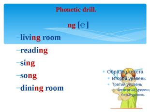 ng [ɧ] living room reading sing song dining room Phonetic drill.