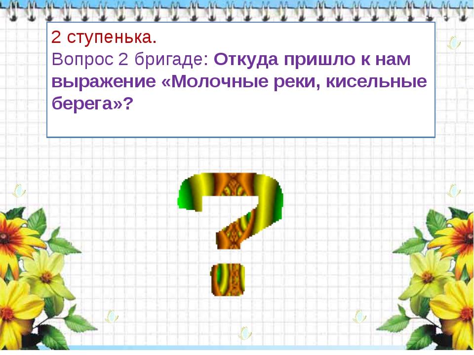 2 ступенька. Вопрос 2 бригаде: Откуда пришло к нам выражение «Молочные реки,...