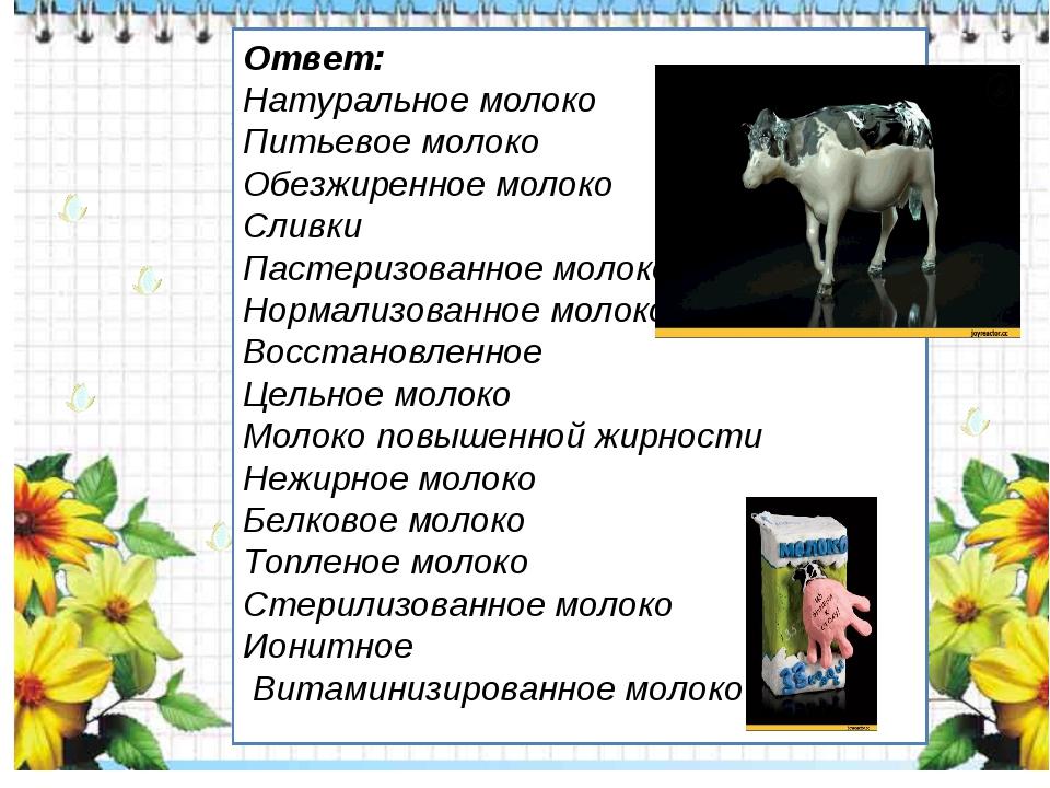 Ответ: Натуральное молоко Питьевое молоко Обезжиренное молоко Сливки Паст...