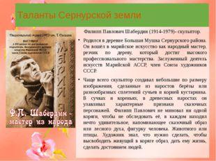 Таланты Сернурской земли Филипп Павлович Шабердин (1914-1979)- скульптор. Род
