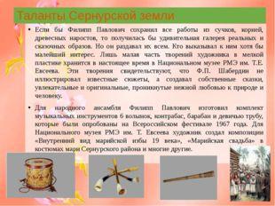 Таланты Сернурской земли Если бы Филипп Павлович сохранил все работы из сучко