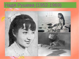 Надя Рушева (1952-1969)