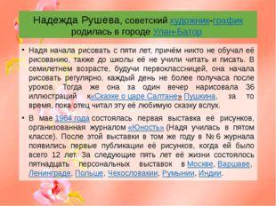 Надежда Рушева, советскийхудожник-график родилась в городеУлан-Батор Надя н