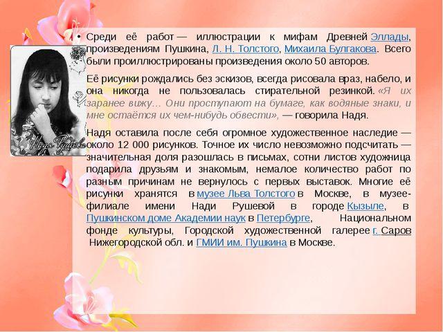 Среди её работ— иллюстрации к мифам ДревнейЭллады, произведениям Пушкина,Л...