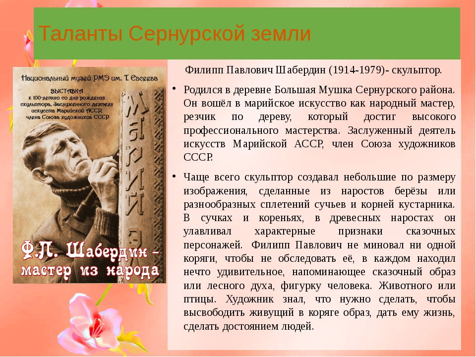 Таланты Сернурской земли Филипп Павлович Шабердин (1914-1979)- скульптор. Род...