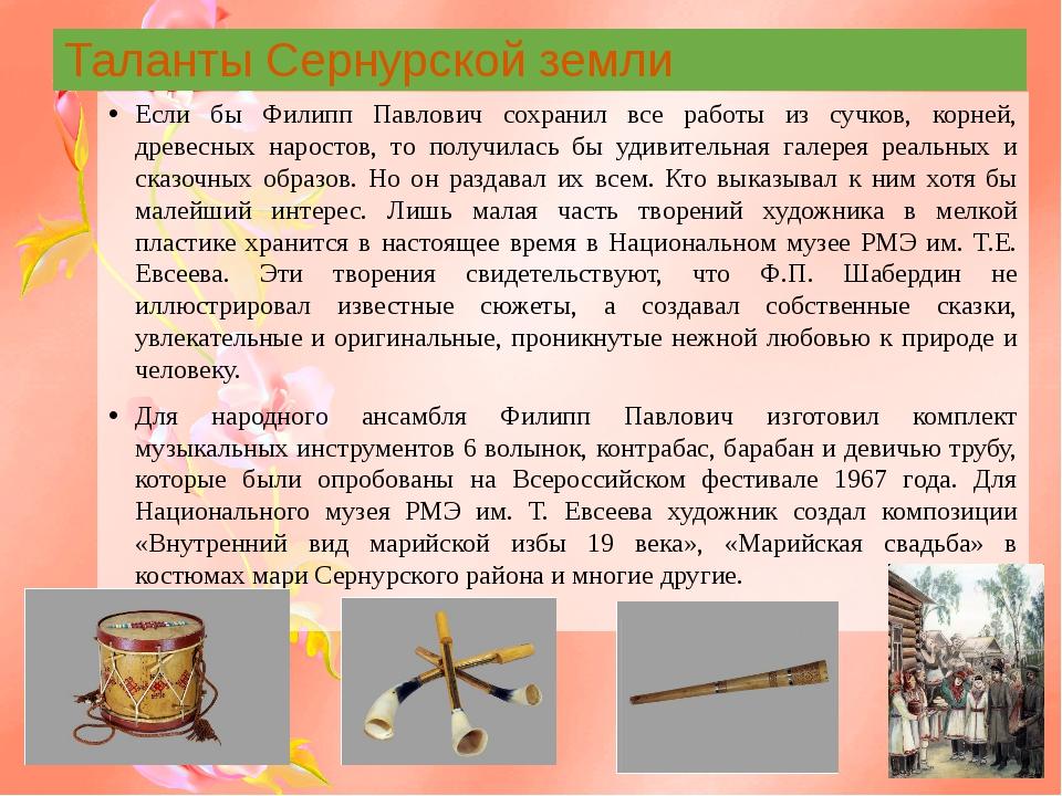 Таланты Сернурской земли Если бы Филипп Павлович сохранил все работы из сучко...