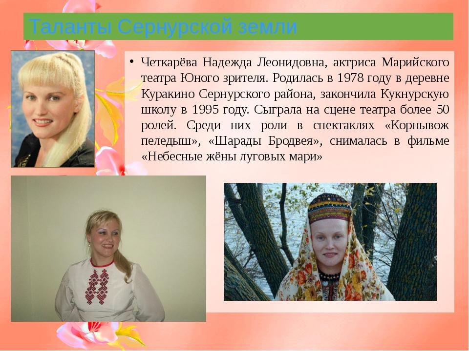 Таланты Сернурской земли Четкарёва Надежда Леонидовна, актриса Марийского теа...