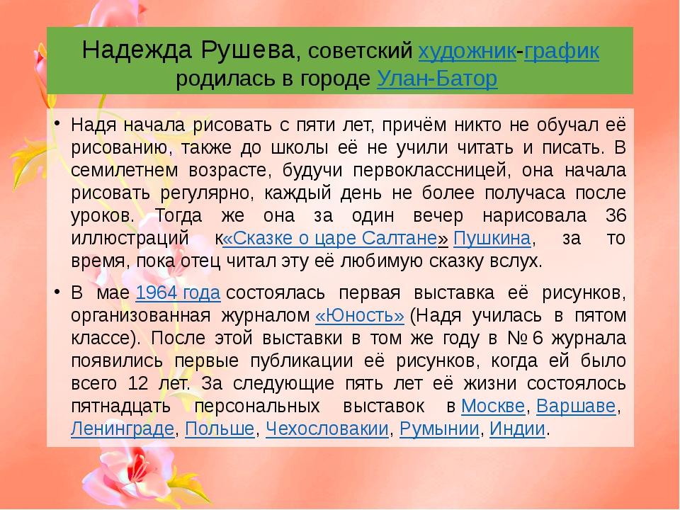 Надежда Рушева, советскийхудожник-график родилась в городеУлан-Батор Надя н...
