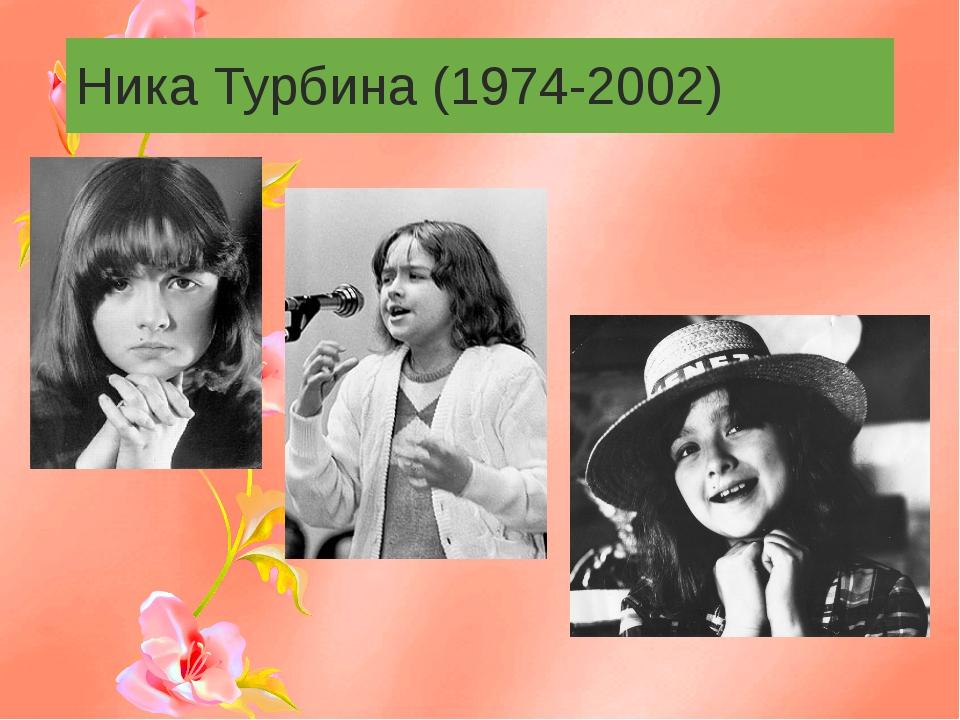 Ника Турбина (1974-2002)