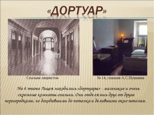 Спальни лицеистов № 14, спальня А.С.Пушкина На 4 этаже Лицея находились «дор