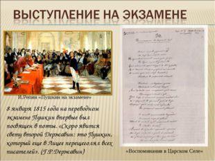 8 января 1815 года на переводном экзамене Пушкин впервые был посвящен в поэты