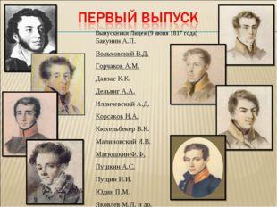 Выпускники Лицея (9 июня 1817 года) Бакунин А.П. Вольховский В.Д. Горчаков А.