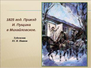 1825 год. Приезд И.Пущина в Михайловское. Художник Ю.И.Иванов