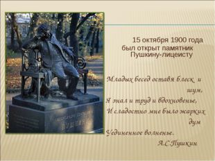 15 октября 1900 года был открыт памятник Пушкину-лицеисту Младых бесед остав