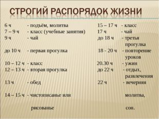 6 ч - подъём, молитва 15 – 17 ч - класс 7 – 9 ч - класс (учебные занятия) 17