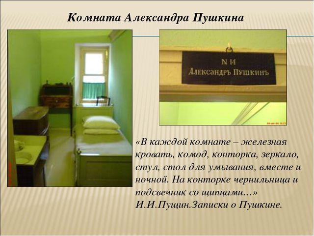 «В каждой комнате – железная кровать, комод, конторка, зеркало, стул, стол дл...