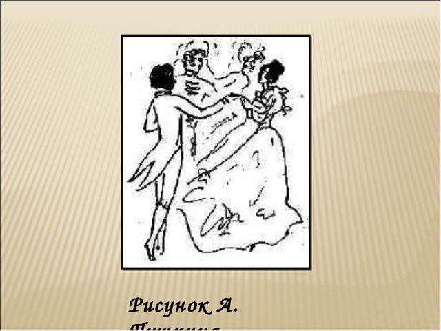 Рисунок А. Пушкина