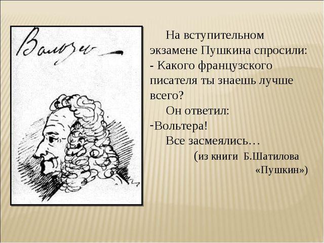 На вступительном экзамене Пушкина спросили: - Какого французского писателя т...