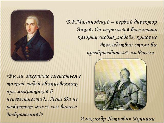 В.Ф.Малиновский – первый директор Лицея. Он стремился воспитать кагорту «новы...