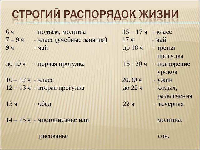 6 ч - подъём, молитва 15 – 17 ч - класс 7 – 9 ч - класс (учебные занятия) 17...