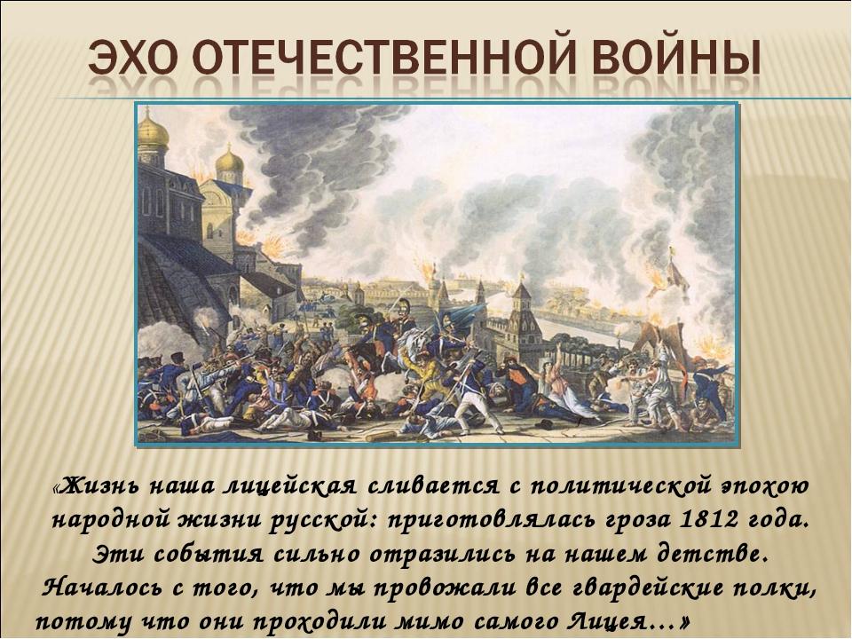«Жизнь наша лицейская сливается с политической эпохою народной жизни русской:...