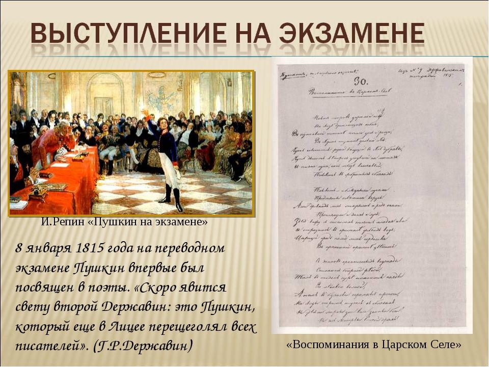 8 января 1815 года на переводном экзамене Пушкин впервые был посвящен в поэты...