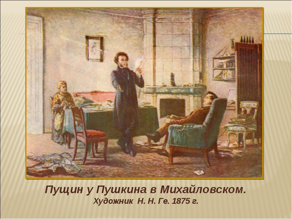 Пущин у Пушкина в Михайловском. Художник Н. Н. Ге. 1875 г.