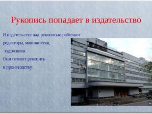 Рукопись попадает в издательство В издательстве над рукописью работают редакт