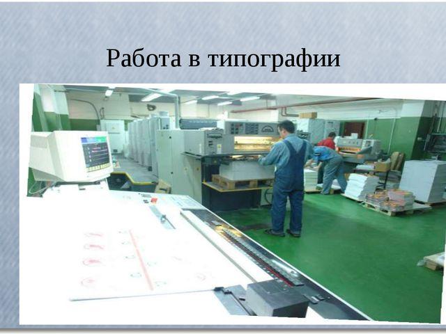 Работа в типографии