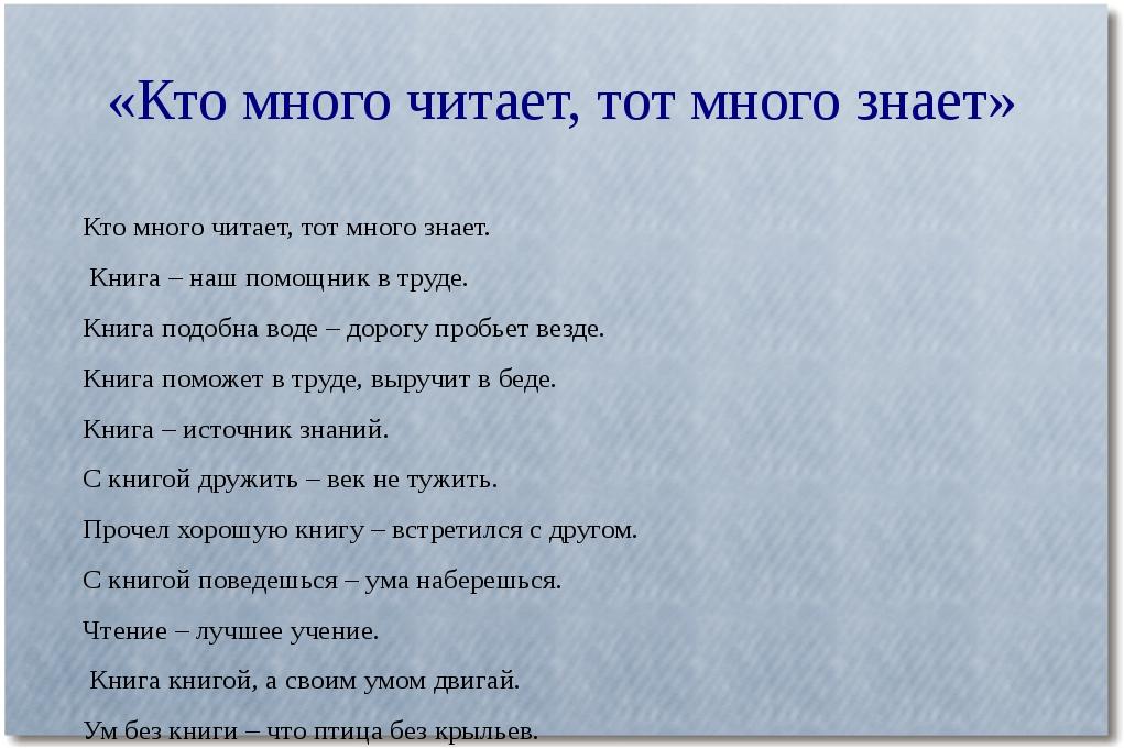 «Кто много читает, тот много знает» Кто много читает, тот много знает. Книга...