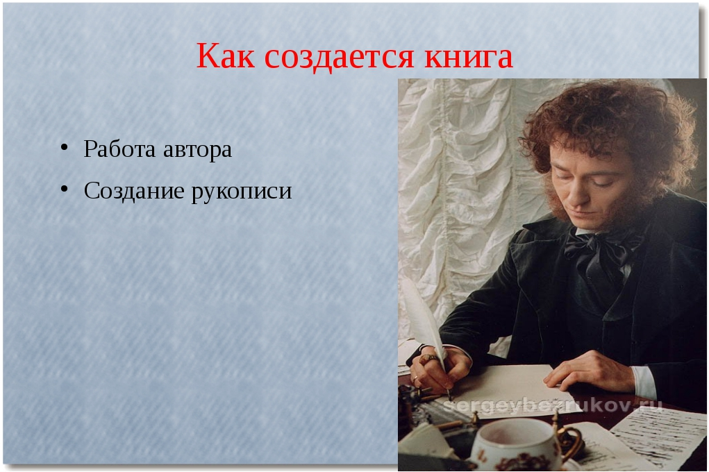 Как создается книга Работа автора Создание рукописи