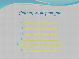 Список литературы https://www.google.ru/search?q https://ru.wikipedia.org/wik