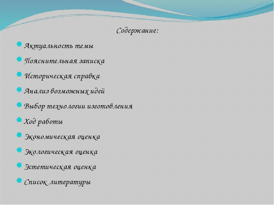 Содержание: Актуальность темы Пояснительная записка Историческая справка Анал...