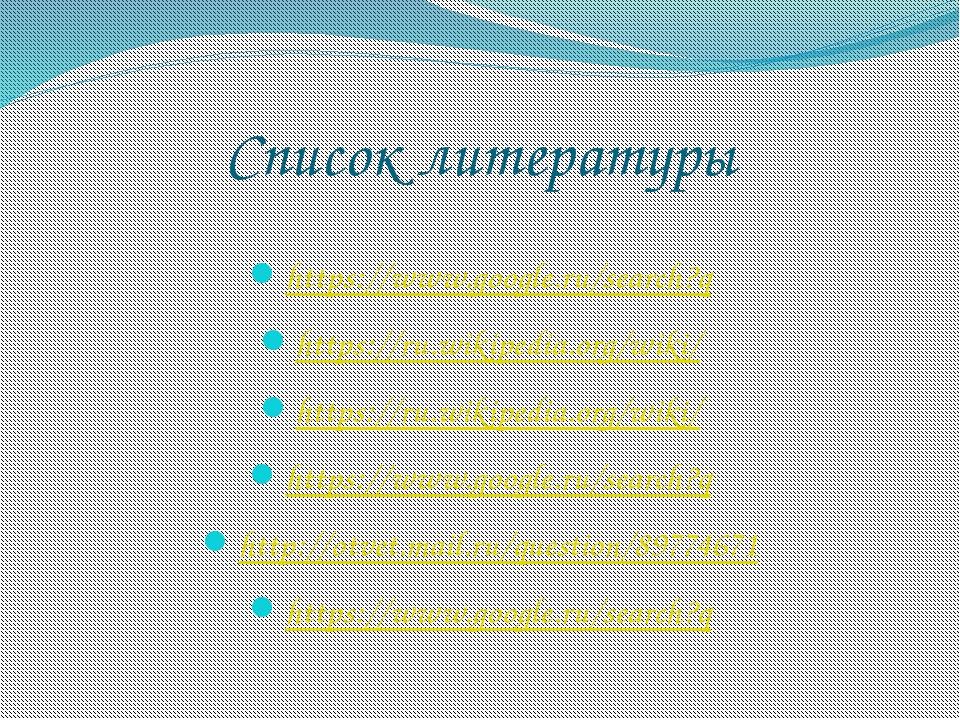 Список литературы https://www.google.ru/search?q https://ru.wikipedia.org/wik...