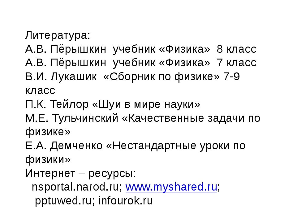 Литература: А.В. Пёрышкин учебник «Физика» 8 класс А.В. Пёрышкин учебник «Физ...