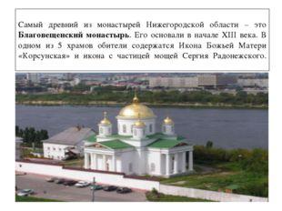 Самый древний из монастырей Нижегородской области – это Благовещенский монас