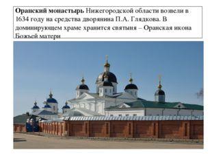 Оранский монастырь Нижегородской области возвели в 1634 году на средства дво