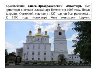 Красивейший Спасо-Преображенский монастырь был пристроен к церкви Александра